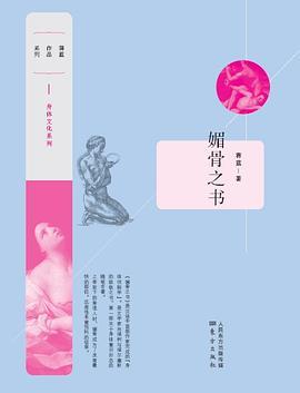 媚骨之书小说在线阅读完整免费版