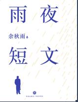 余秋雨《雨夜短文》pdf电子书在线免费完整版