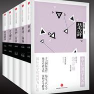 中信国学大典第5辑全5册电子版免费版