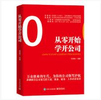 从零开始学开公司pdf免费在线阅读高清完整版