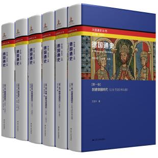 德国通史(套装全六卷)PDF+epub+txt电子书下载完整版