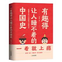 有趣得让人睡不着的中国史电子版在线免费阅读