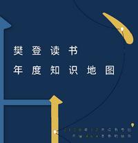 樊登读书年度知识地图2020高清版pd
