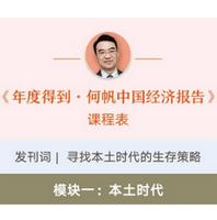 年度得到何帆中国经济报告25讲2020-2021完整版