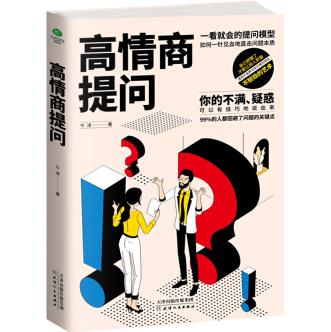 高情商提问PDF+epub电子书下载