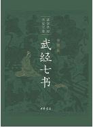 《武经七书》2020版pdf在线阅读高清插图版