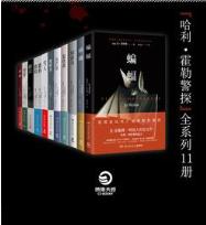 北欧悬疑小说天王:尤・奈斯博作品集全11册免费版