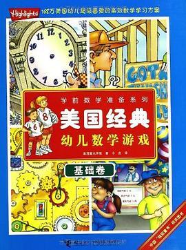 美国经典幼儿数学游戏(基础卷)可打印版高清无水印