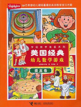 美国经典幼儿数学游戏(提高卷)免费分享完整版