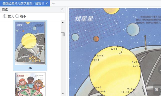 美国经典幼儿数学游戏(提高卷)免费分享截图1