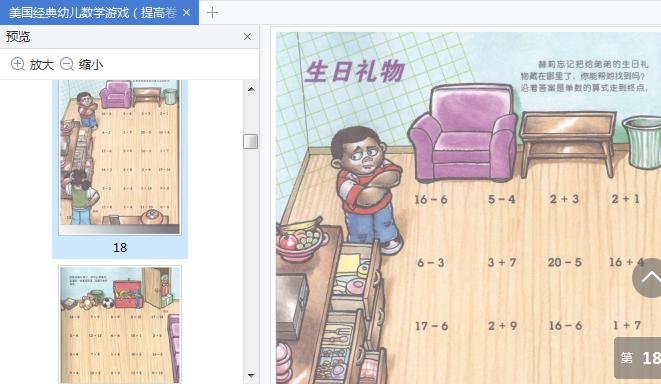 美国经典幼儿数学游戏(提高卷)免费分享截图3