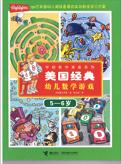 美国经典幼儿数学游戏(5-6岁)在线阅读免费版
