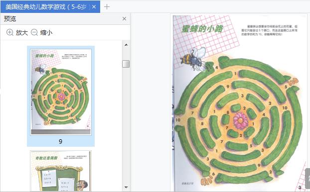 美国经典幼儿数学游戏(5-6岁)在线阅读截图2