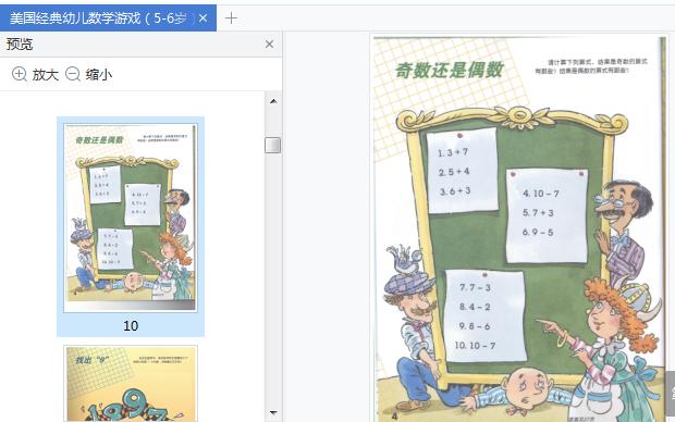 美国经典幼儿数学游戏(5-6岁)在线阅读截图3