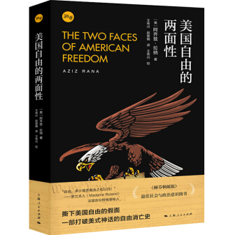 美国自由的两面性阿齐兹・拉纳PDF电子版下载