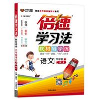 倍速学习法六年级语文下人教版电子版免费版高清全彩版