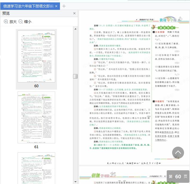 倍速学习法六年级语文下人教版电子版免费版截图1