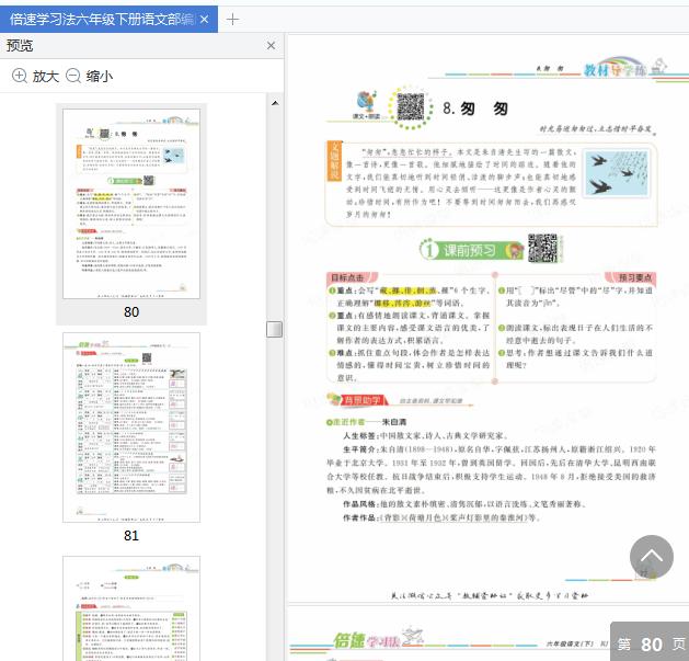 倍速学习法六年级语文下人教版电子版免费版截图2