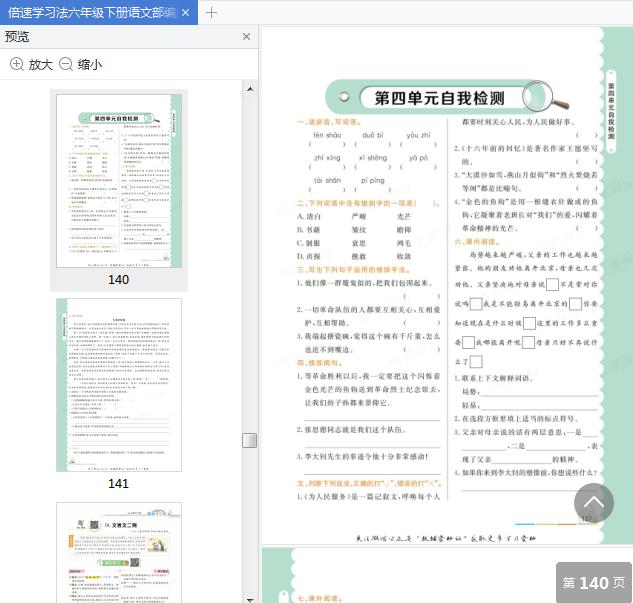 倍速学习法六年级语文下人教版电子版免费版截图3