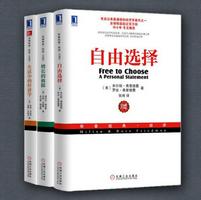 诺贝尔经济学奖经典收藏版自由选择等套装三册电子版