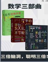 数学三部曲套装3册在线阅读pdf