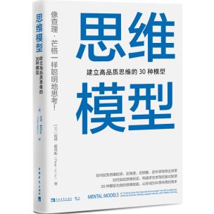 思维模型:建立高品质思维的30种模型PDF+mobi下载