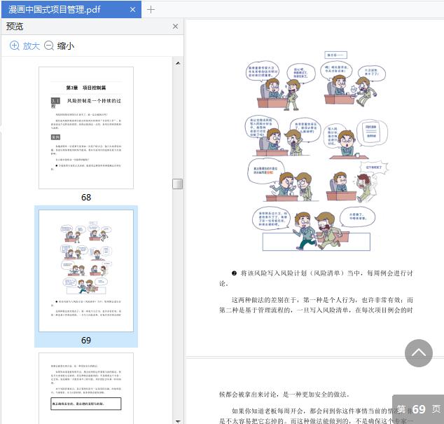中国第一个诺贝尔奖_漫画中国式项目管理电子书下载-漫画中国式项目管理pdf免费阅读 ...