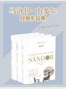 马洛伊山多尔经典作品集套装共3册