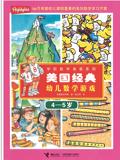 美国经典儿童数学游戏(4-5岁)在线阅读免费版