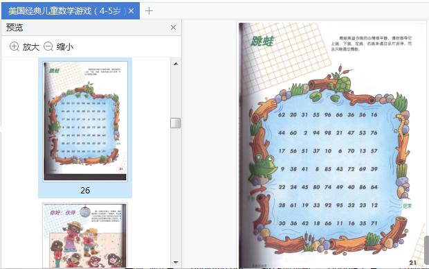 美国经典儿童数学游戏(4-5岁)在线阅读截图1