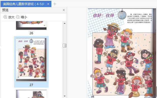 美国经典儿童数学游戏(4-5岁)在线阅读截图2