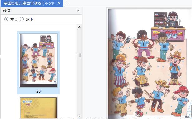 美国经典儿童数学游戏(4-5岁)在线阅读截图3