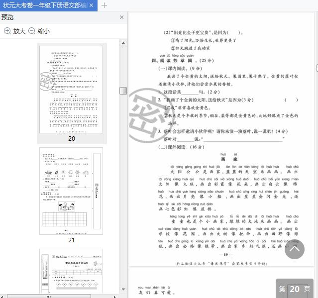 状元大考卷一年级下册语文电子版人教版pdf截图1