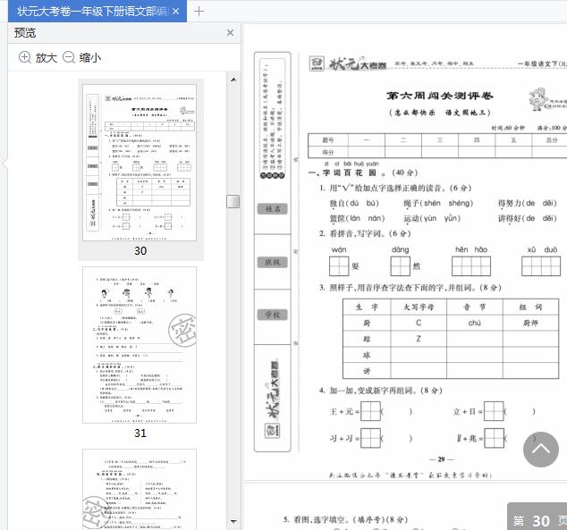 状元大考卷一年级下册语文电子版人教版pdf截图2