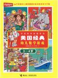 美国经典儿童数学游戏(3-4岁)免费分享完整版