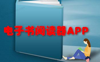 电子书阅读器app