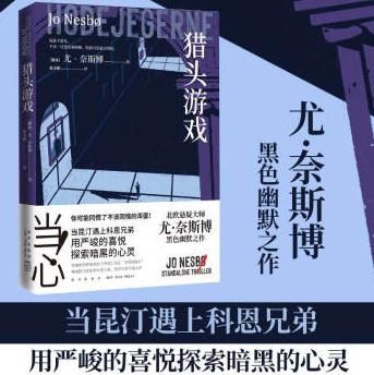 猎头游戏尤・奈斯博小说PDF电子版下载