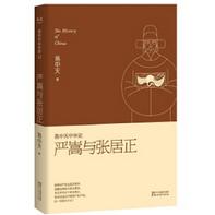 严嵩与张居正中华史电子版pdf免费版pdf+epub
