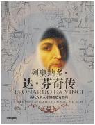 列奥纳多・达・芬奇传pdf在线全文阅读