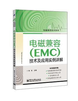 电磁兼容emc应用及技术实例详解pdf
