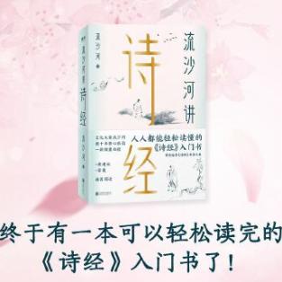 流沙河讲诗经(2020版)PDF电子版下载