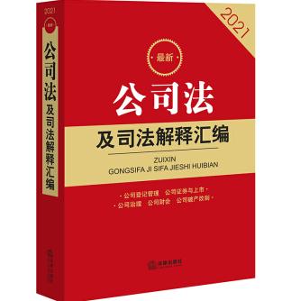 2021最新公司法及司法解释汇编PDF电子书下载