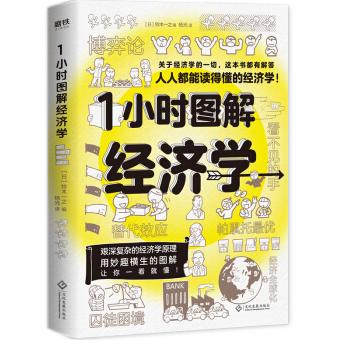 1小时图解经济学PDF电子书下载
