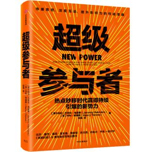 超级参与者PDF+mobi+epub电子书下载