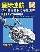 星际迷航pdf全文在线阅读高清彩图版