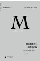 曼德拉《漫漫自由路》pdf�子��完整文字版
