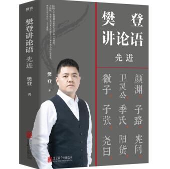 樊登讲论语先进PDF免费下载完整高清