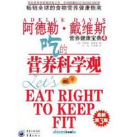 吃的营养科学观电子书在线阅读免费版