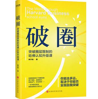 破圈钟子伟PDF电子书免费下载