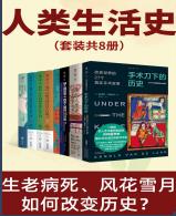 人类生活史pdf全8册精彩在线完整版